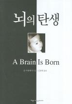뇌의 탄생