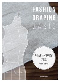 패션 드레이핑 기초(Fashion Draping Basic)