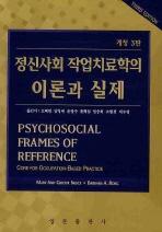 정신사회 작업치료학의 이론과 실제