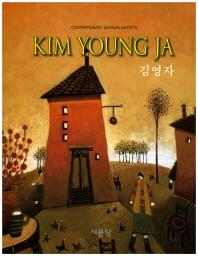 김영자(Kim Young Ja)