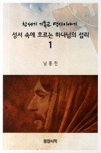 성서 속에 흐르는 하나님의 섭리. 1
