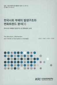 한국사회 부패의 발생구조와 변화트렌드 분석. 1