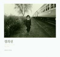 경의선: 추억 속으로 간 기차 1988-1998