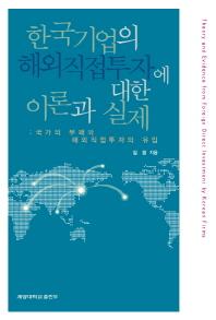 한국기업의 해외직접투자에 대한 이론과 실제