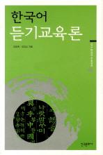 한국어듣기교육론