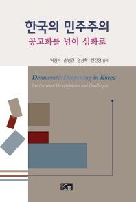 한국의 민주주의