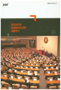 공천제도와 입법협조에 관한 실증연구