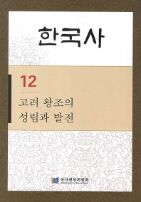 한국사. 12: 고려 왕조의 성립과 발전