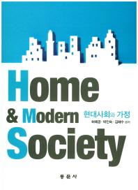 현대사회와 가정