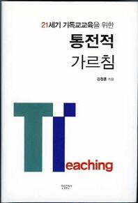 21세기 기독교교육을 위한 통전적 가르침