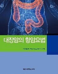 대장암의 항암요법