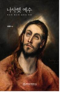 나사렛 예수