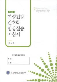 여성건강 간호학 임상실습 지침서(학생용)