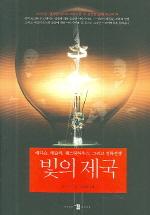빛의 제국(에디슨 테슬라 웨스팅하우스 그리고 전류전쟁)