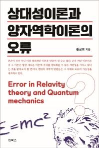 상대성이론과 양자역학이론의 오류