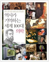 역사가 기억하는 세계 100대 의학