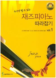 누구나 할수있는 재즈피아노 따라잡기 VOL. 1