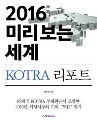 2016 미리보는 세계 KOTRA 리포트