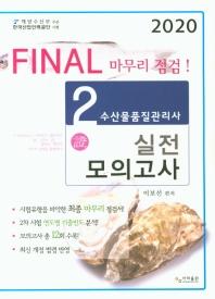 Final 마무리 점검 수산물품질관리사 2차 실전모의고사(2020)