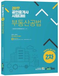 부동산공법(공인중개사 2차 시험대비)(2017)