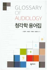 청각학 용어집