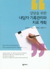 상담을 위한 내담자 기록관리와 치료 계획