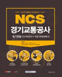 NCS 경기교통공사 필기전형(인적성검사+직업기초능력평가)(2021)