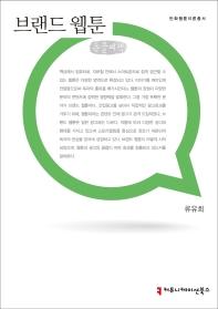 브랜드 웹툰(큰글씨책)