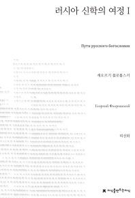 러시아 신학의 여정. 1