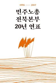 민주노총전북본부 20년 연표