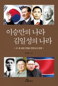 이승만의 나라 김일성의 나라