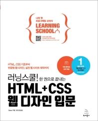 러닝스쿨! 한 권으로 끝내는 HTML+CSS 웹 디자인 입문