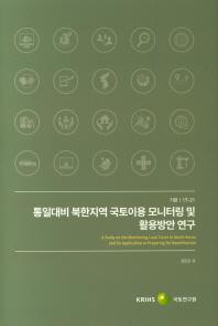 통일대비 북한지역 국토이용 모니터링 및 활용방안 연구