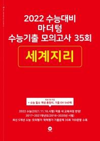 마더텅 고등 세계지리 수능기출 모의고사 35회(2021)(2022 수능대비)