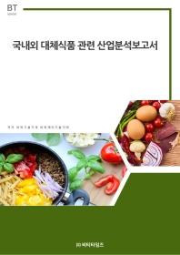 국내외 대체식품관련 산업분석보고서