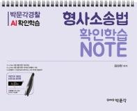 박문각경찰 AI 형사소송법 확인학습노트