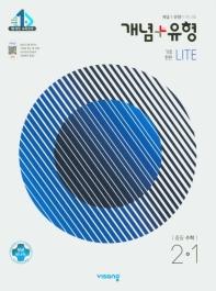 개념+유형 기초탄탄 라이트 중학 수학 중2-1(2021)
