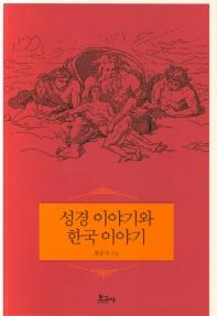 성경 이야기와 한국 이야기