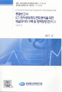 총괄보고서: ICT 벤처생태계의 변화분석을 위한 패널데이터 구축 및 정책방향 연구. 2