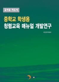 중학교 학생용 청렴교육 매뉴얼 개발연구