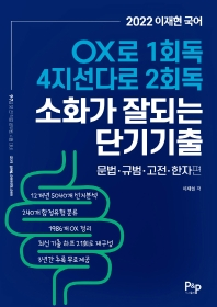 이재현 국어 OX로 1회독 4지선다로 2회독 소화가 잘되는 단기기출: 문법.규범.고전.한자편(2022)