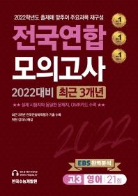 고3 영어 전국연합 모의고사 21회(2021)(2022 수능대비)