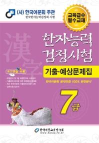 한자능력검정시험 기출예상문제집 7급(2020)(8절)