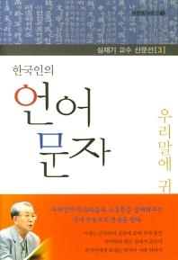 한국인의 언어 문자