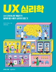 UX 심리학