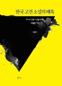 한국 고전 소설의 매혹