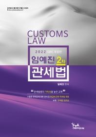 임예진 2차 관세법(2022 대비)