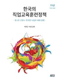 한국의 직업교육훈련정책