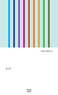 서울, 9개의 선