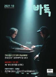 월간 바둑(2021년 10월호)